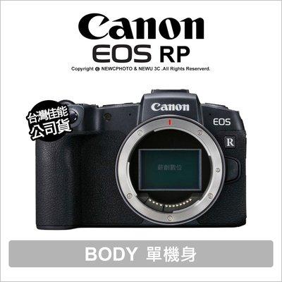 【薪創光華】Canon EOS RP 單機身 公司貨【64G+回函送原電LP-E17+延長三年保 8/31】