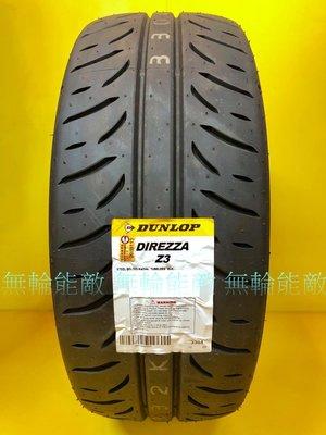 全新輪胎 DUNLOP 登祿普 DIREZZA Z3 205/45-16 83W 日本製造 半熱溶胎 (含裝)