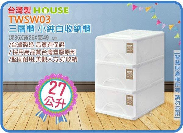=海神坊=台灣製 TWSW03 小純白收納櫃 三層櫃 整理箱 置物箱 整理櫃 抽屜櫃 分類箱 27L 8入3500元免運