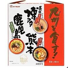 台灣🇹🇼代購-日本🇯🇵九州經典三口味拉麵組(8袋/盒)