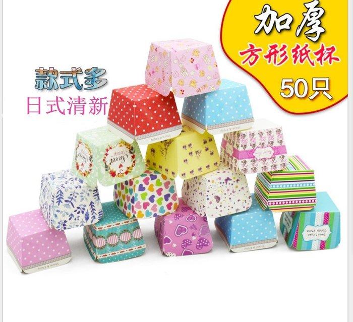 Amy烘焙網:多款任選/50入/日式小清新正方形北海道戚風杯/方形瑪芬紙杯/磅蛋糕杯子蛋糕