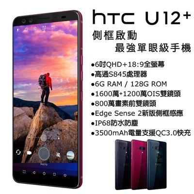 (刷卡分期)HTC U12+ Plus 6G/128G(空機)全新未拆封原廠公司貨 U11+ U19e