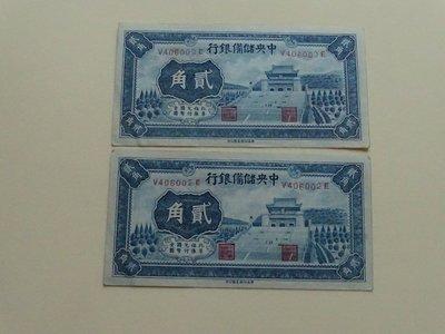 【真晶采精品】121022 中華民國29年1940年中央儲備銀行貳角95新兩張連號