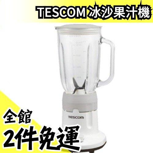 現貨 日本原裝 TESCOM TM856TW 果汁機 1000ML 碎冰功能 公司貨 保固一年【水貨碼頭】