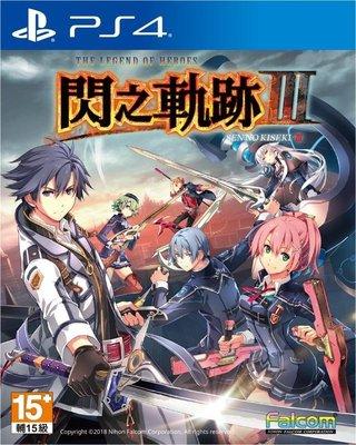 (全新現貨含首批特典)PS4 英雄傳說 閃之軌跡 III 閃之軌跡 3 繁體中文版