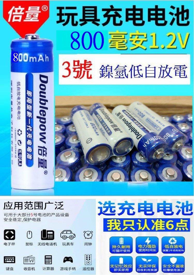 【購生活】倍量 3號 AA 1.2V DP-800mAh 低自放電充電電池 鎳氫充電電池 充電電池
