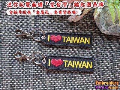 ※2個組※我愛台灣TAIWAN 鑰匙圈吊牌出國旅遊比賽洽公可用行李吊牌背包吊飾學生背包配件出國必備配件(2個/組)