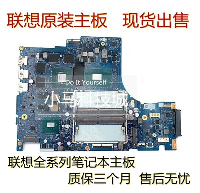 聯想Y520/R720-15IKBN/IKBA R720/Y520-15IKBM 9000-17 15ISK主板
