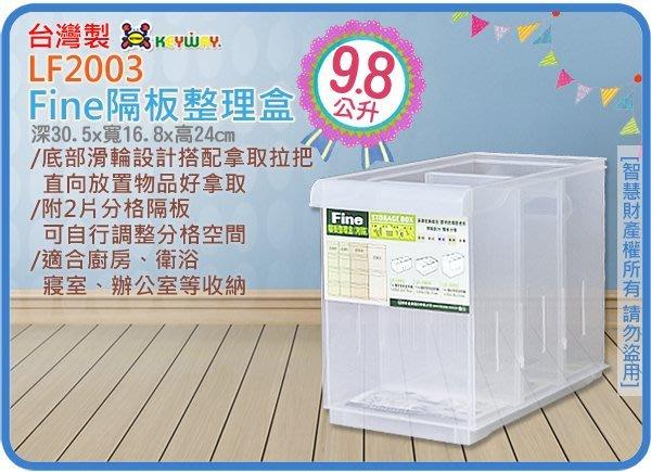 =海神坊=台灣製 KEYWAY LF2003 Fine隔板整理盒 收納箱 置物箱分類箱 附輪9.8L 6入1100元免運