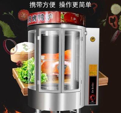 商用烤箱燃氣木炭燒鵝爐 五花肉烤爐烤魚全自動電熱烤鴨烤爐