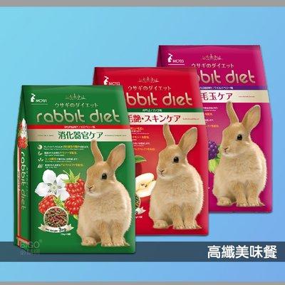 【愛兔】高纖美味餐 寵物食品 寵物餐 兔子用品 寵物兔食品 乾糧 寵物糧食 兔飲食 兔子食物 成兔 幼兔 餅乾