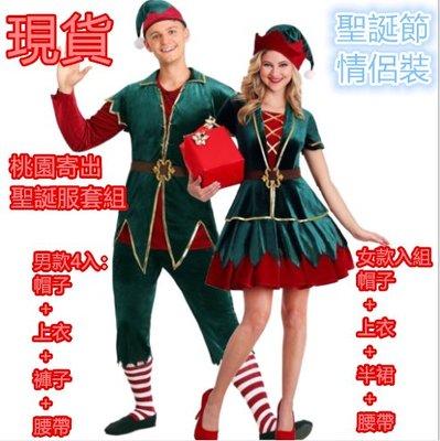 現貨桃園寄出聖誕節服裝新款聖誕服套裝聖誕裝性感服裝舞臺綠色精靈聖誕服裝cosplay親子裝成人男女聖誕節服裝聖誕節演出服