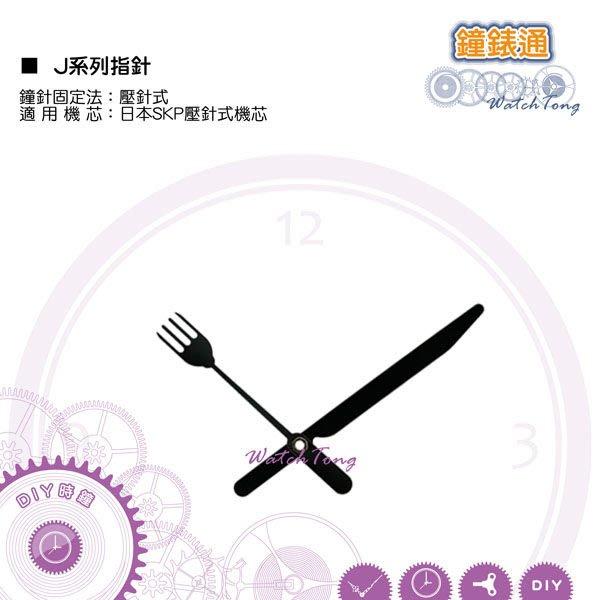 【鐘錶通】J系列鐘針 J090072 / 相容日本SKP壓針式機芯 ( 刀叉時鐘指針 )