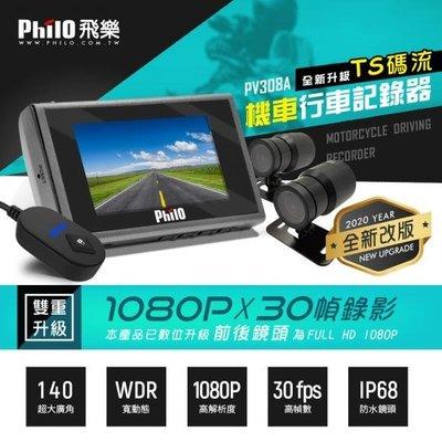 【現貨/免運/贈64G】【飛樂 Philo PV308A】【TS碼流+前後雙鏡頭1080P+防水140度】機車行車紀錄器