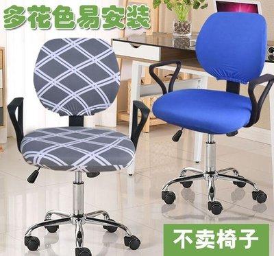 全館免運特價-分體轉椅套彈力椅套電腦椅套簡約凳子套 【甜心】