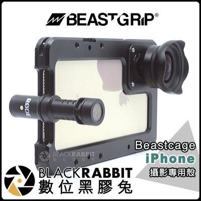 數位黑膠兔【 Beastgrip Beastcage iPhone 7 8 PLUS 攝影專用殼 】 手機轉接鏡頭