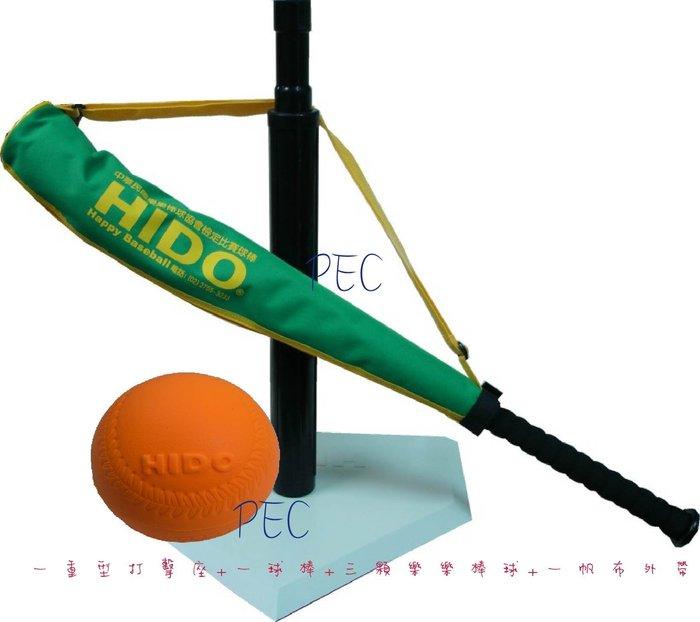 體育課 HIDO樂樂棒球打擊組  重型打擊座+樂樂棒球個人組+一顆球+一球棒 訓練使用 比賽專用 教育部指定使用