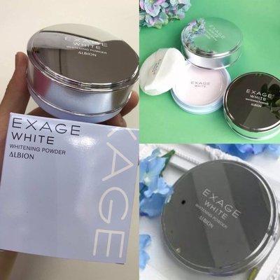 Albion EXAGE WHITE活潤透白美白嫩膚粉 (晚安粉) 18g