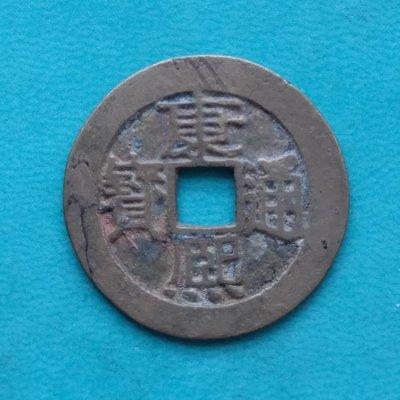 清 康熙通寶 浙局 直徑2.70cm 重3.85  C049