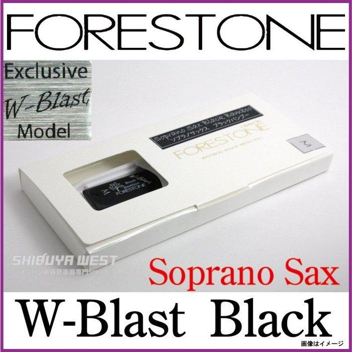 §唐川音樂§ FORESTONE【Black Bamboo-W Blast 竹纖維/高音薩克斯風(單片裝)】(日本製)