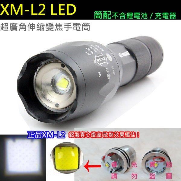 XM-L2強光伸縮變焦手電筒 簡配無附電池/最高可達1200流明+ 適騎車/登山/夜遊/工作照明/巡邏