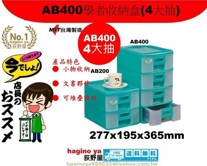 荻野屋 AB400學者收納盒(4大抽)/收納盒/整理盒/文具盒/AB-400直購價