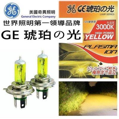 和霆車部品中和館—美國GE 奇異照明 琥珀之光 H4 12V 60/55W 3000K 黃金光鹵素燈泡(2入)