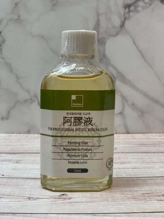 正大筆莊~ 【新韓國畫用鹿膠 阿膠液】55ml 韓國 鹿膠 阿膠液 國畫 顏料