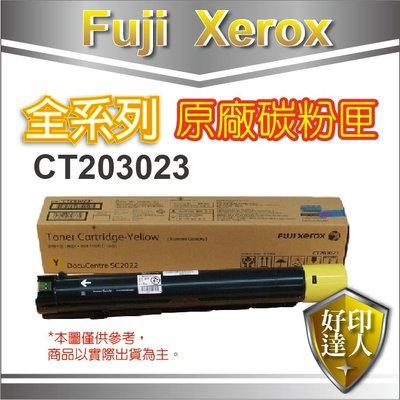 【好印達人+含稅】富士全錄 Fujixerox CT203023 黃色原廠碳粉匣 適用DocuCentre SC2022