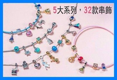 7-11 冰雪奇緣【水晶串飾32款+雙層絨毛串飾收納盒】加藍色手鍊