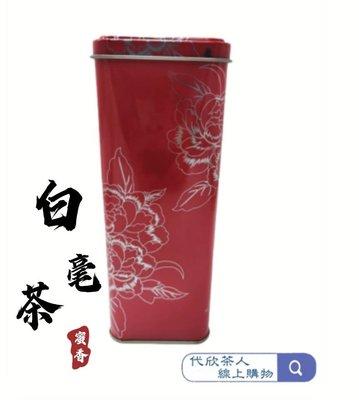 【代欣茶人】自然農耕系~超越比賽等級~白毫蜜香手採紅茶~四兩1000