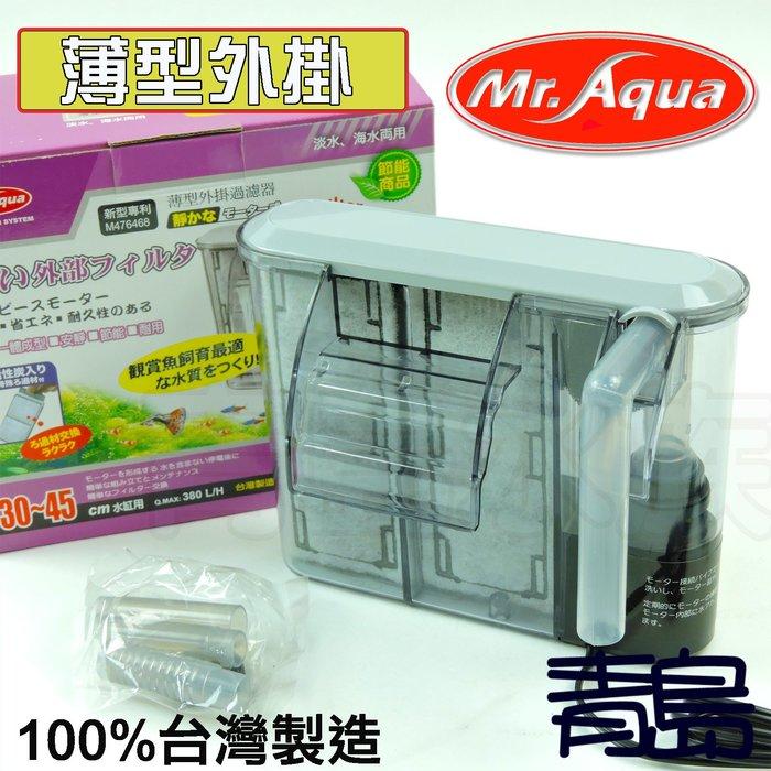 Q。。。青島水族。。。G-MR-011台灣Mr.Aqua水族先生-----節能薄型外掛過濾器 附濾材==M(MR460)