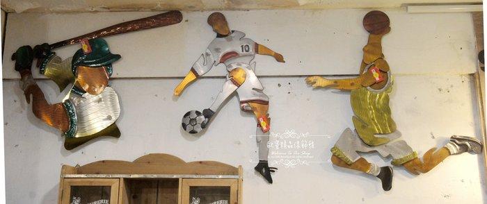 ~*歐室精品傢飾館*~鄉村風格 立體 鐵製 棒球 足球 籃球 壁飾 擺飾 裝飾 兒童房 居家 民宿 餐廳 ~新款上市~