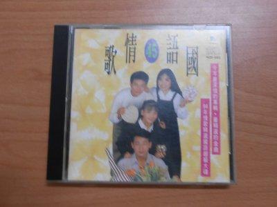 幸福2-1號倉庫】*CD** 國語情歌45  *共1片 編號A5