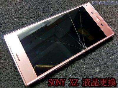 三重電玩小屋 三重手機維修Sony XZ XZS F8332 G8232 玻璃破裂維修 液晶螢幕更換 現場維修