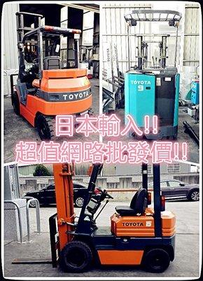 中古堆高機 二手堆高機 台灣最大批發 TOYOTA NISSAN NICHYU TCM 電動 柴油 立式 堆高機