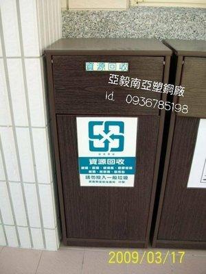 亞毅 塑鋼資源回收分類垃圾桶,塑鋼電器櫃,塑鋼戶外垃圾箱 塑鋼衣櫃,塑鋼鞋櫃 廚房吊櫃【此商品非南亞塑鋼】