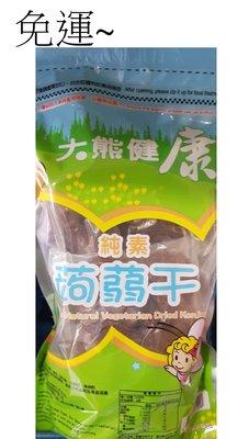 大熊 日式蒟蒻干(五香純素)300g*2包~特價$560元~免運