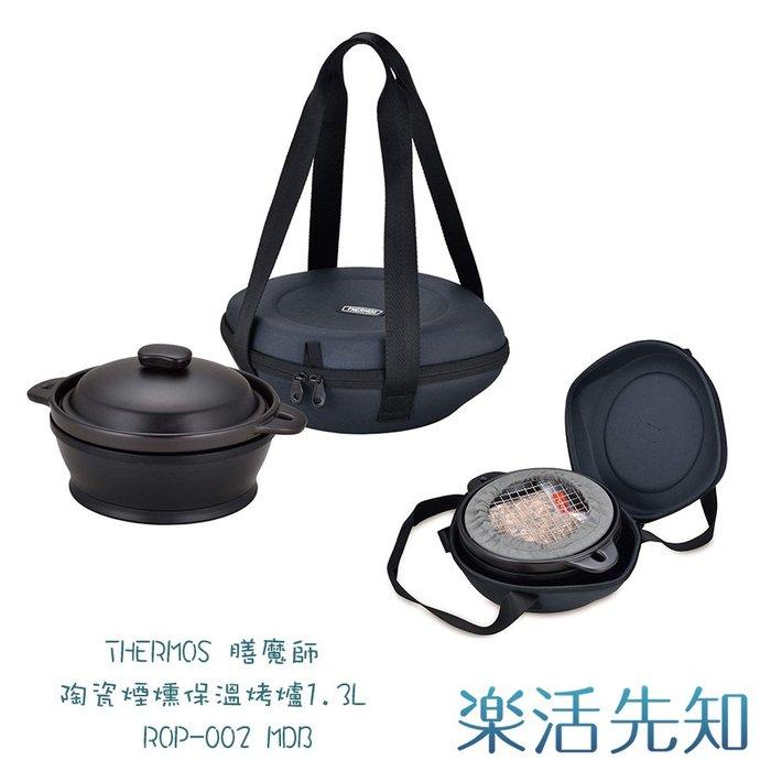 【樂活先知】『代購』日本   THERMOS 膳魔師   陶瓷煙燻保溫烤爐  1.3L  ROP-002 MDB