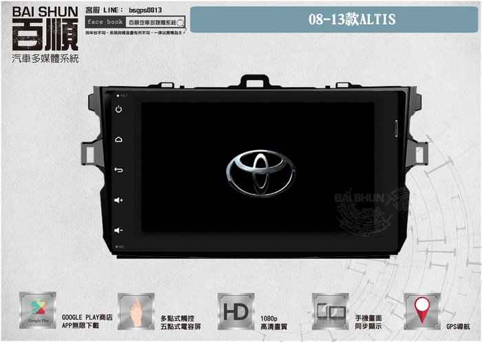 TOYOTA-08~13 ALTIS百順T8系列安卓專用主機 大螢幕 汽車音響 安卓導航系統