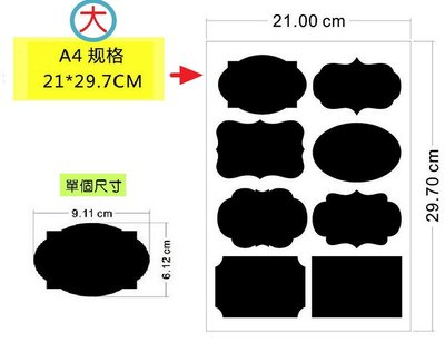 【A4黑板標籤-大 】(一張8入) 無痕重複撕貼磨砂 文青創意置物櫃收納盒.箱子分類標籤貼21*29.7cm -iin
