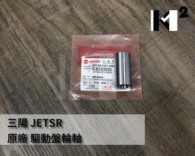材料王* 三陽 JET SR.FZT 原廠 套筒.普利套筒.前驅動盤套筒.驅動盤輪軸*