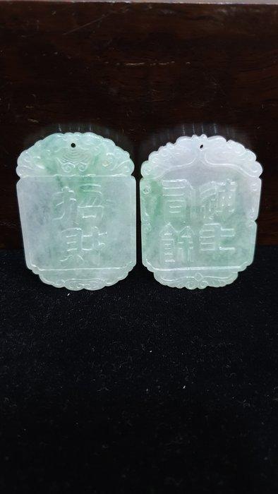[玉拾緣] 老坑冰種正陽綠子崗對牌