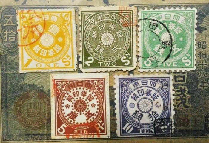 大日本帝國(Japan) 早期特殊罕見證券郵票。5枚