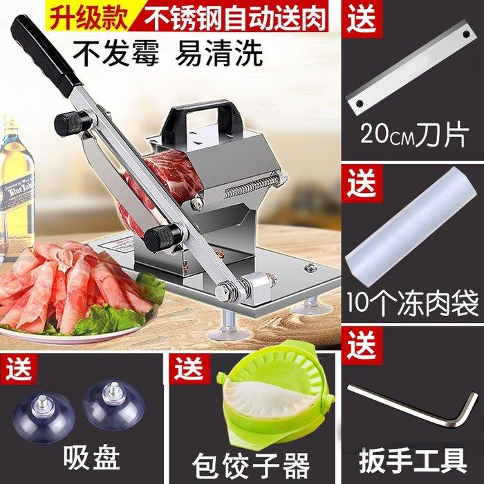 奇奇店-自動送肉羊肉切片機家用手動切肉機商用切肥牛羊肉卷切機加長刀片
