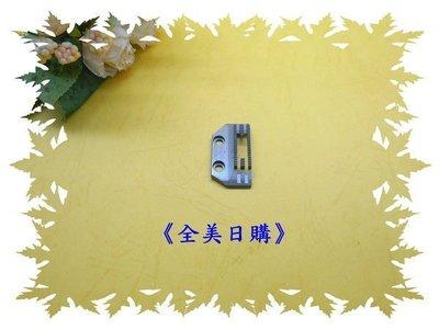 有助於車薄布料防縐防破之《平車送布齒》適用兄弟juki勝家三菱工業用縫紉機**超薄布料適用
