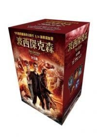 【大衛】遠流 神火之賊等 波西傑克森 全五冊「雷克.萊爾頓」含書盒1050宅配免運