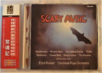 DSD發燒盤(TELARC)Ghostbusters、Monster Mash.../Kunzel、辛辛那提大眾管弦樂團