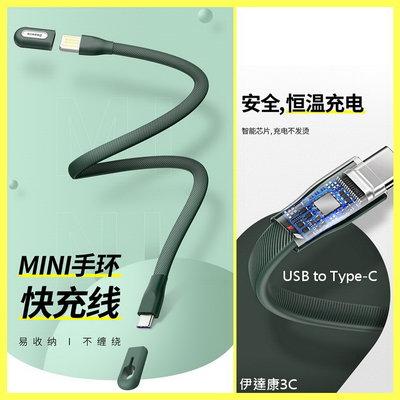 【台灣現貨】Baseus 倍思 手環數據充電線 USB to TypeC 40W 22CM QC3.0充電 超级快充