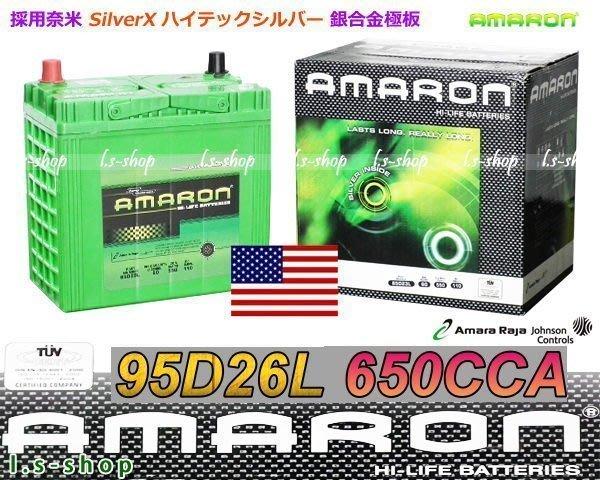 【鋐瑞電池】95D26L 愛馬龍 汽車 電池 RAV4 ES300 限量100顆 RX300 RX350 PREVIA